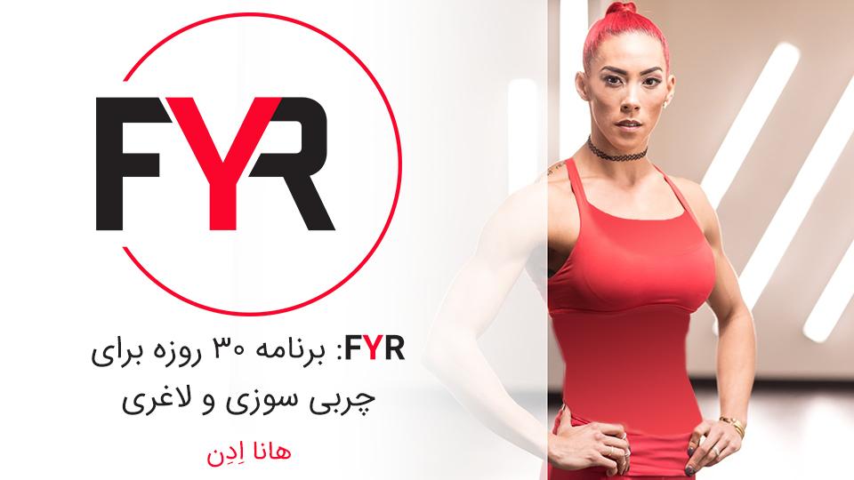 برنامه کاهش وزن و لاغری آتشین - FYR